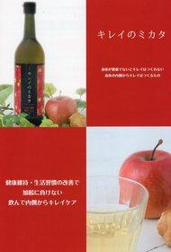 キレイのミカタ006.jpg