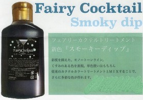 FCTスモーキーディップ02.jpg